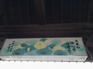 IMG_6269妙心寺